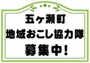 五ヶ瀬町 地域おこし協力隊 募集中!